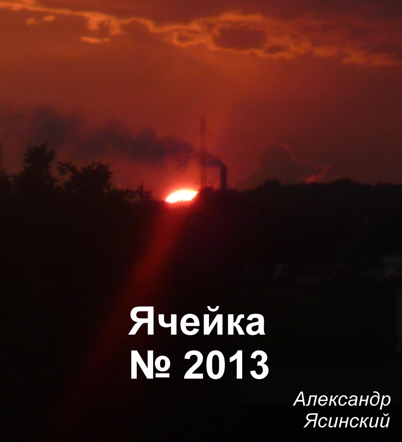 Александр Сергеевич Ясинский Ячейка №2013