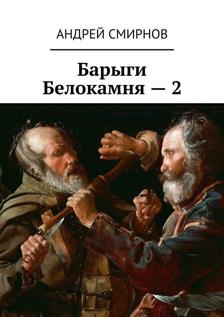 Барыги Белокамня – 2