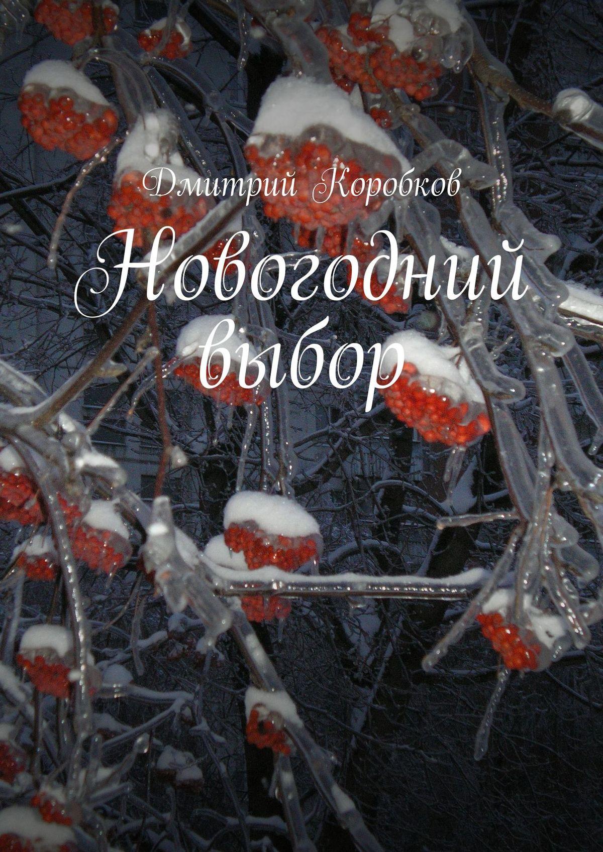 цены на Дмитрий Коробков Новогодний выбор