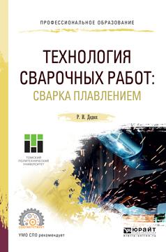Ростислав Иванович Дедюх Технология сварочных работ: сварка плавлением. Учебное пособие для СПО