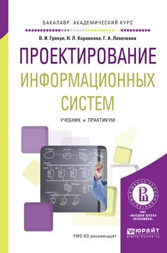 Нина Леонидовна Коровкина Проектирование информационных систем. Учебник и практикум для академического бакалавриата