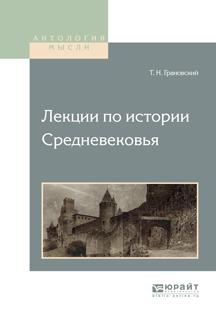 Тимофей Николаевич Грановский Лекции по истории средневековья