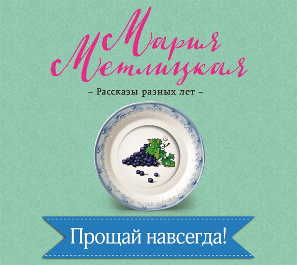 Мария Метлицкая Прощай навсегда!
