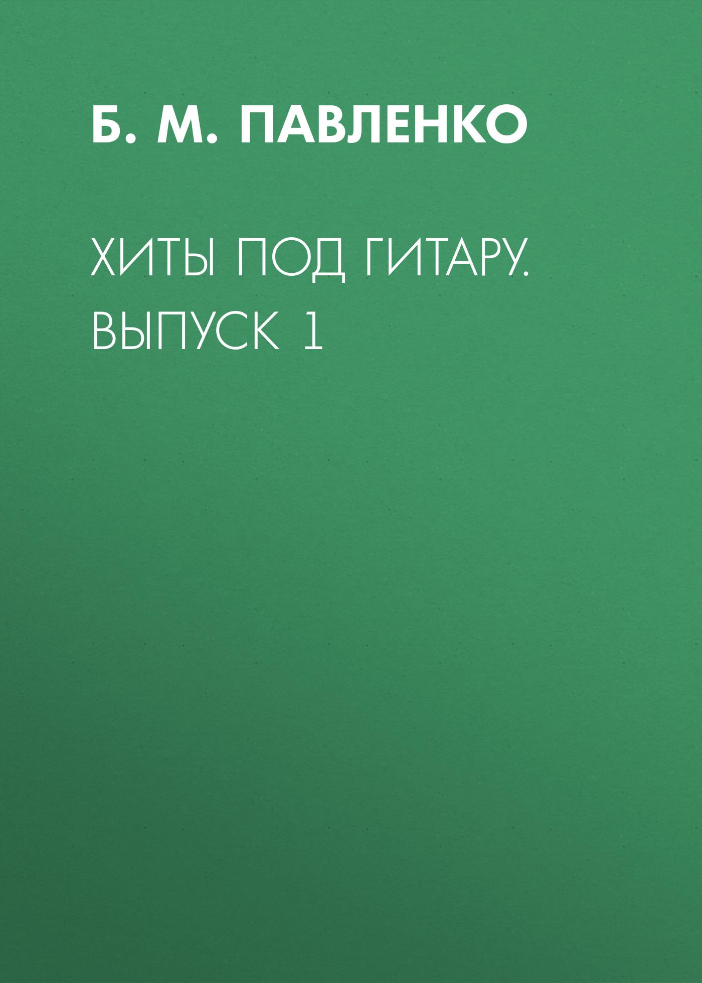 Б. М. Павленко Хиты под . Выпуск 1