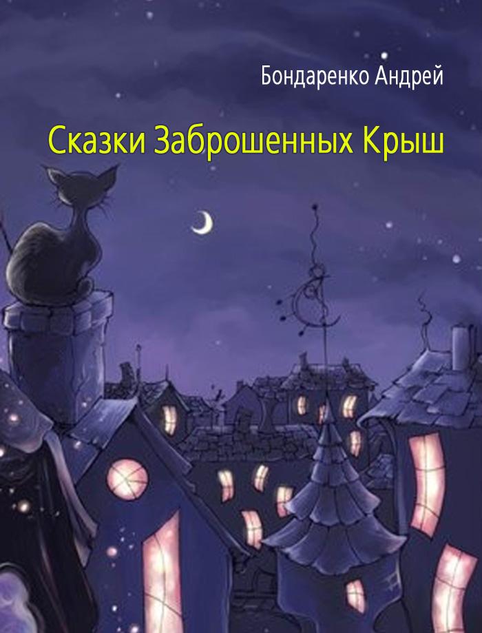 Андрей Бондаренко Сказки Заброшенных Крыш цена
