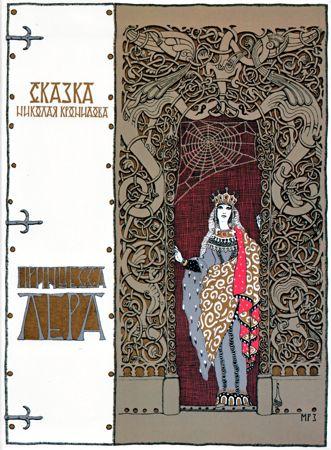 Николай Кронидов Принцесса Лера лера галиуллина очень полезная книга про… лицо