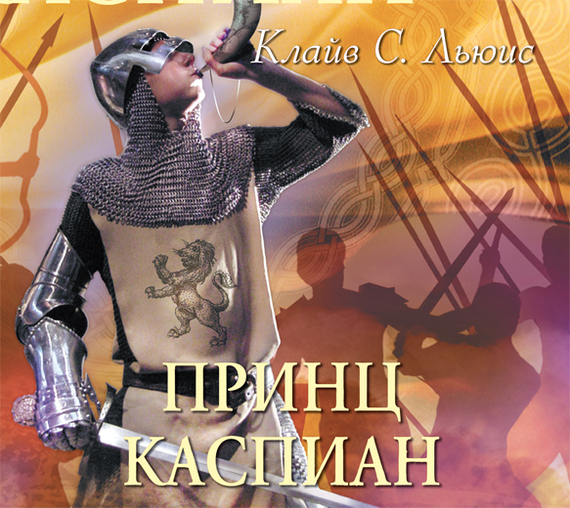 Клайв Стейплз Льюис Принц Каспиан аудиокниги нарния