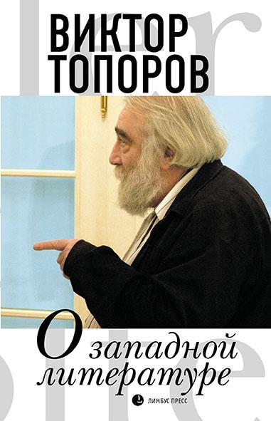 Виктор Топоров О западной литературе виктор топоров жесткая ротация