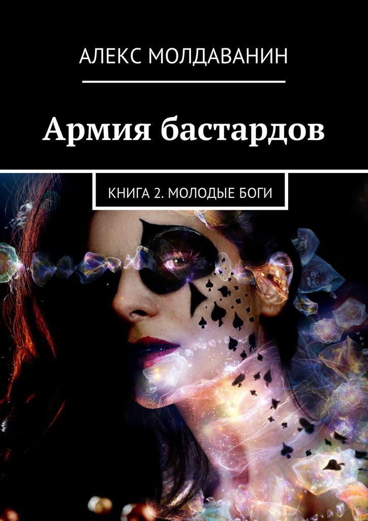 Алекс Молдаванин Армия бастардов. Книга2. Молодыебоги как приручить дракона книга 2 как стать пиратом