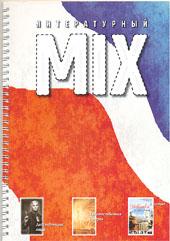 Отсутствует Литературный МИКС №1 (1) 2006 отсутствует литературный микс 1 9 2010