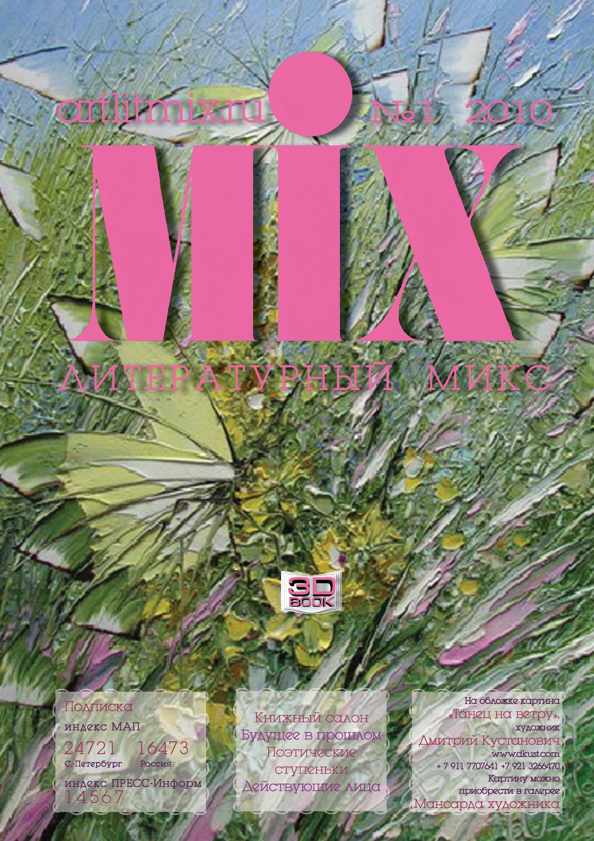 Отсутствует Литературный МИКС №1 (9) 2010 отсутствует литературный микс 1 9 2010
