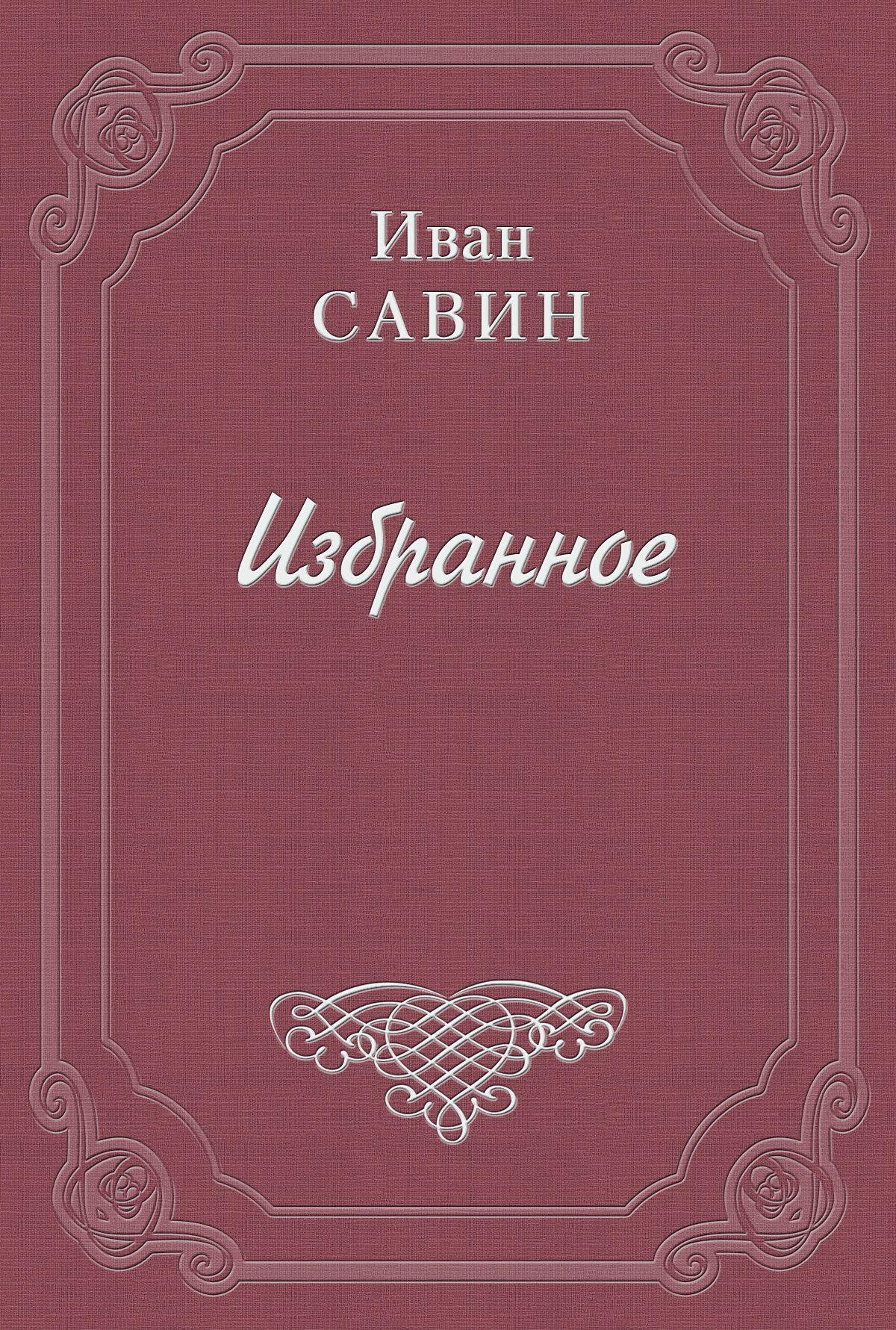 Иван Иванович Савин Стихотворения