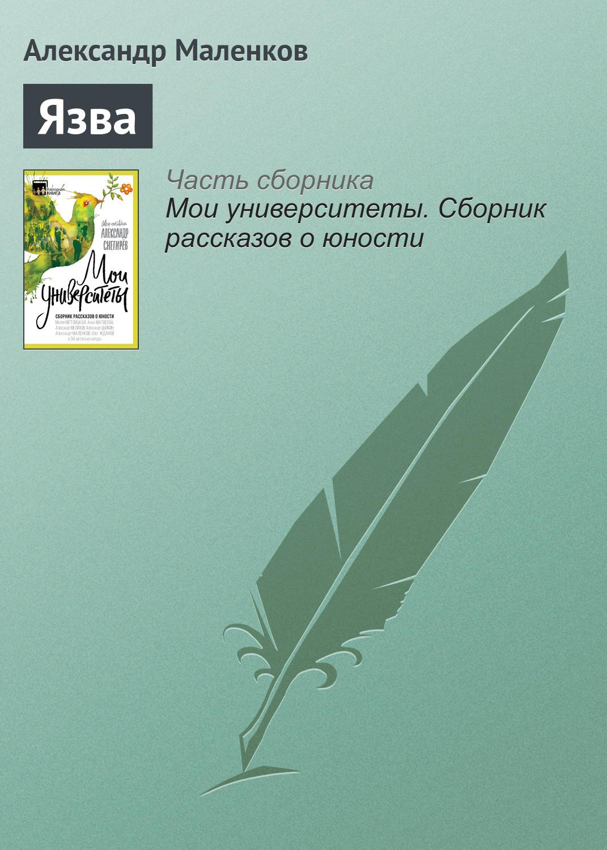 Александр Маленков Язва