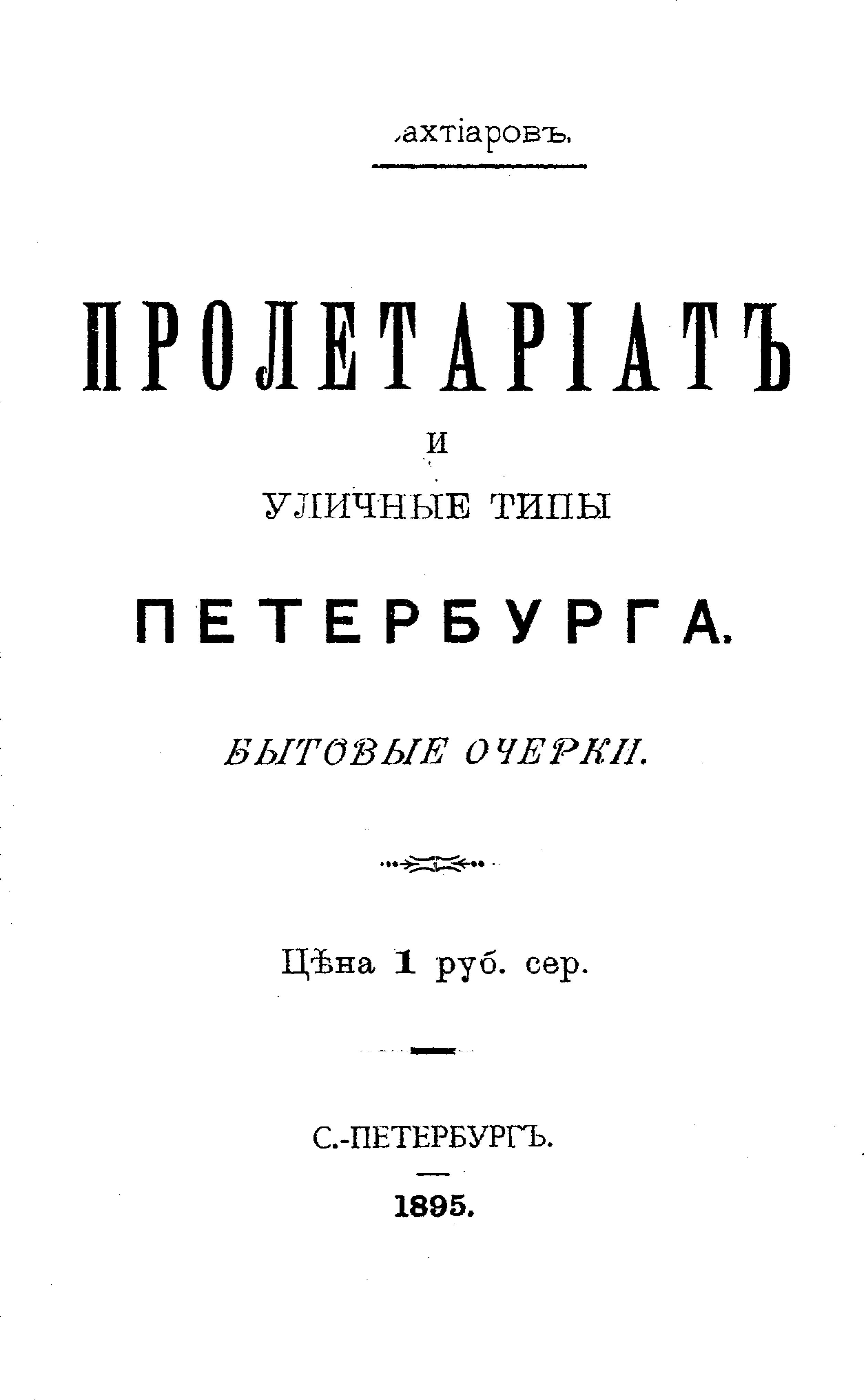 Коллектив авторов Пролетариат и уличные типы Петербурга коллектив авторов брюхо петербурга