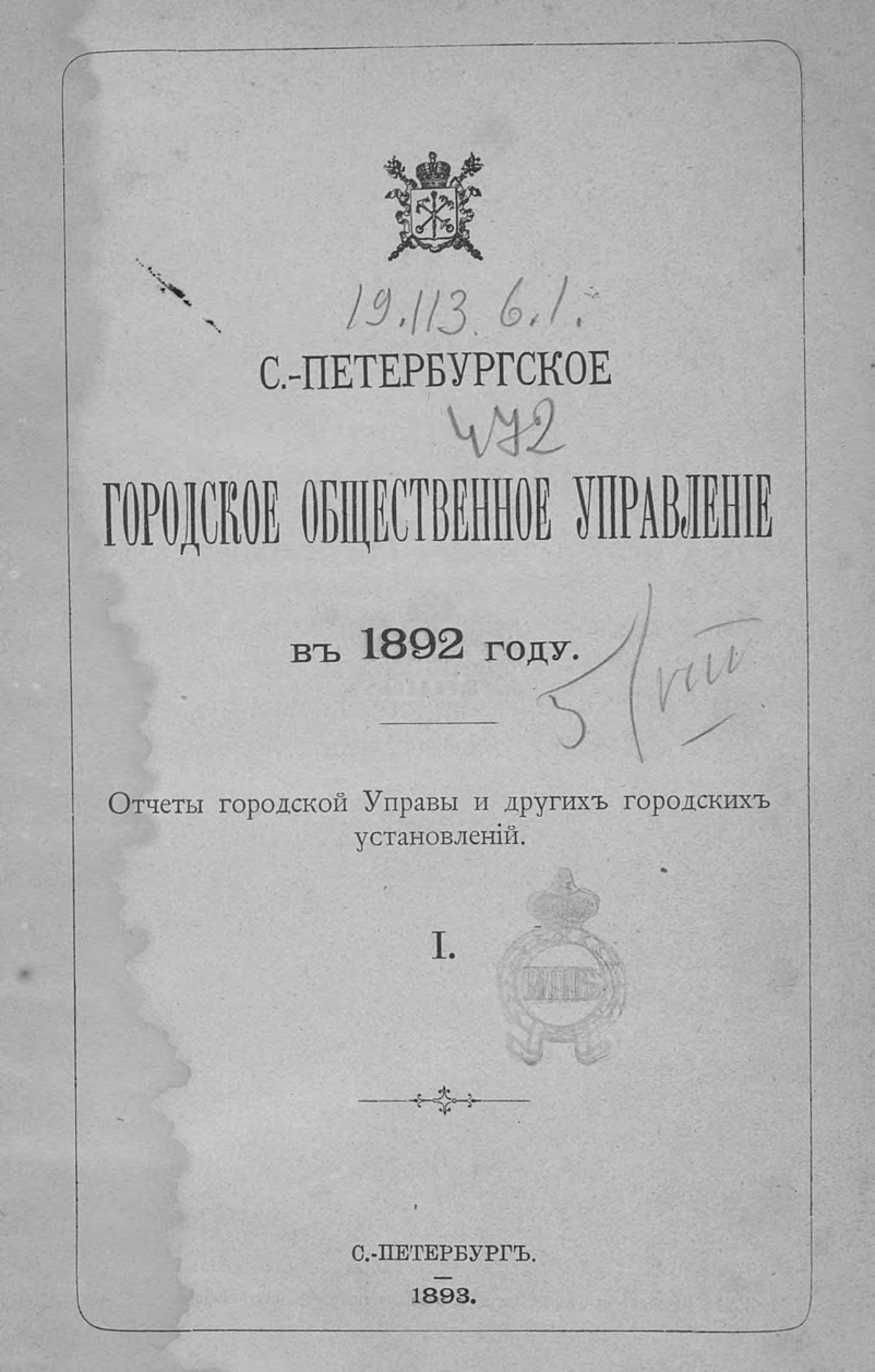 Коллектив авторов Отчет городской управы за 1892 г. Часть 1 коллектив авторов нева и ниеншанц часть 1