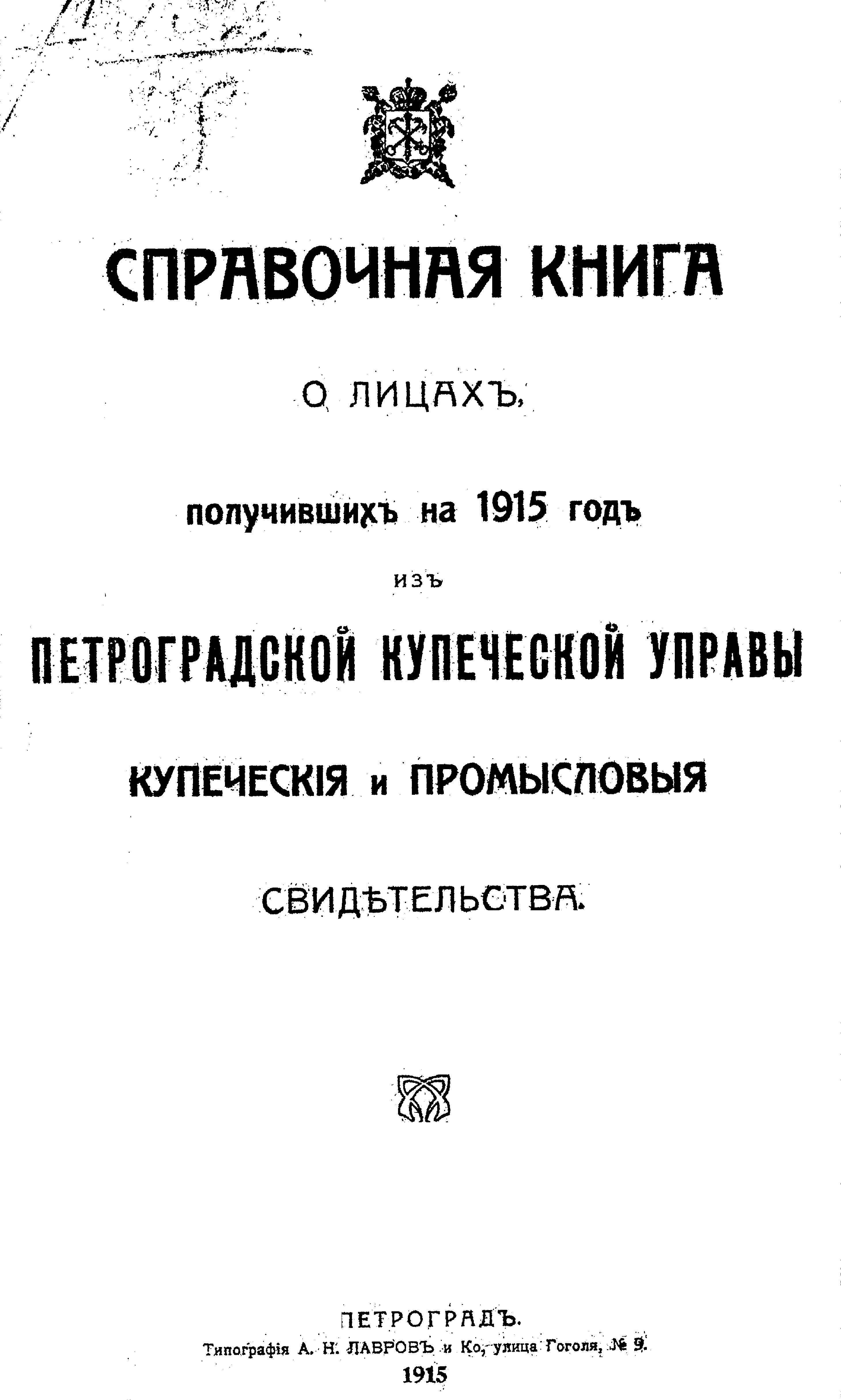 Коллектив авторов Справочная книга о купцах С.-Петербурга на 1915 год цена