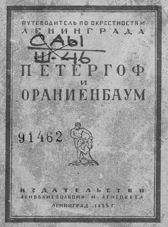 Коллектив авторов Петергоф и Ораниенбаум коллектив авторов греки балаклавы и севастополя