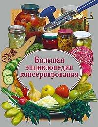 цена на Отсутствует Большая энциклопедия консервирования