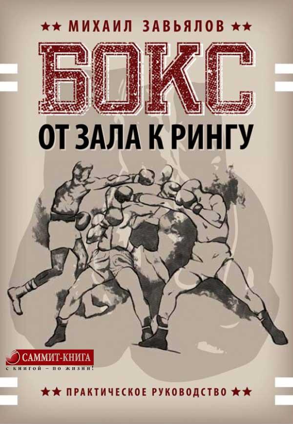 Михаил Завьялов Бокс. От зала к рингу