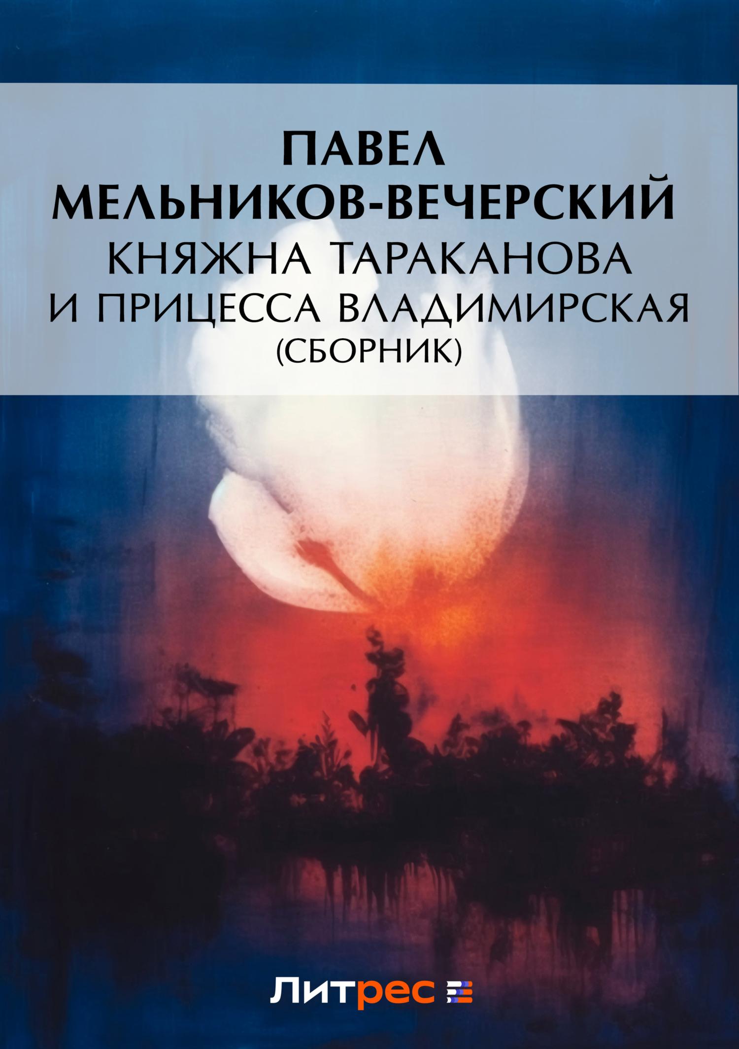 Павел Мельников-Печерский Княжна Тараканова и принцесса Владимирская (сборник)