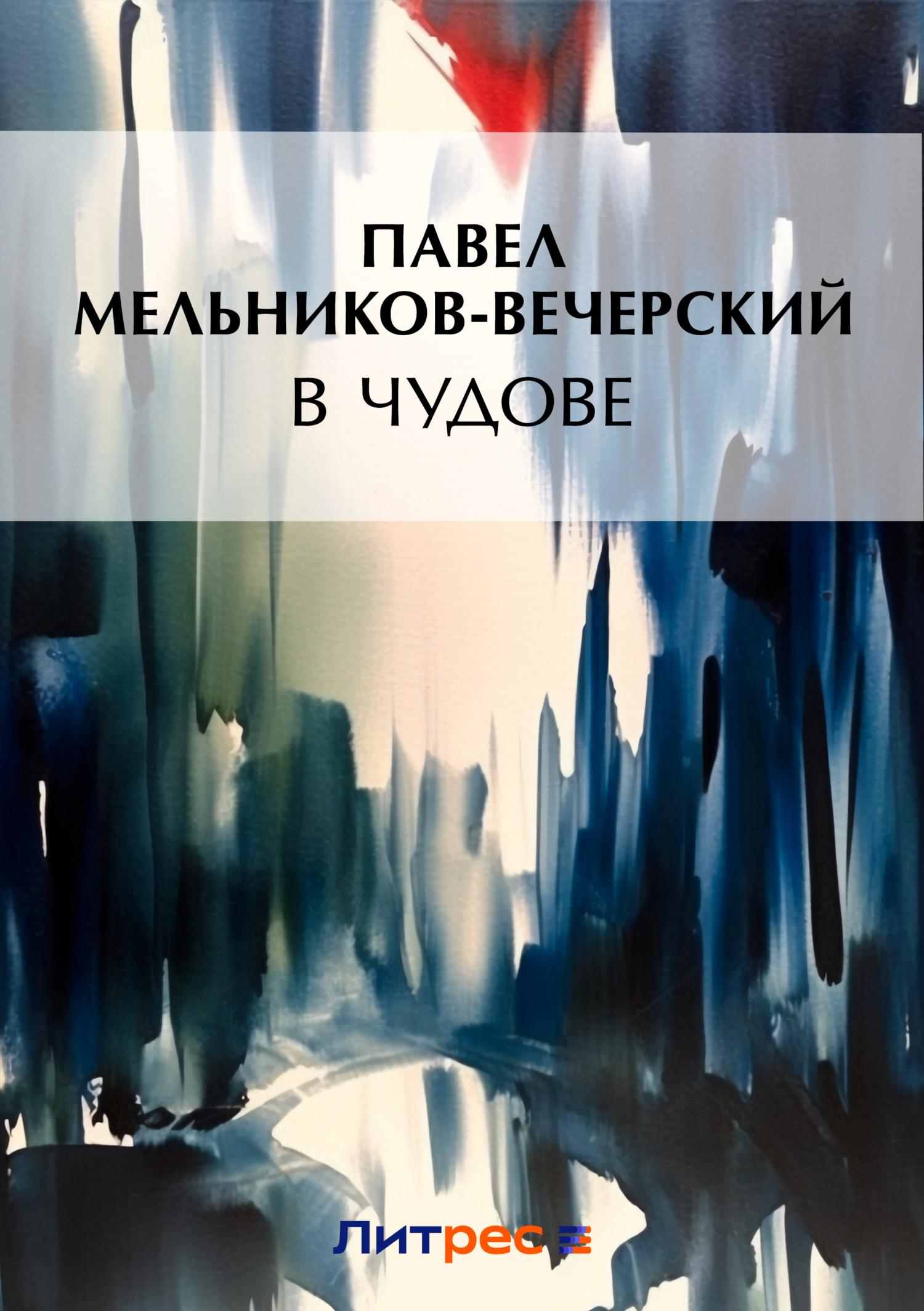 Павел Мельников-Печерский В Чудове