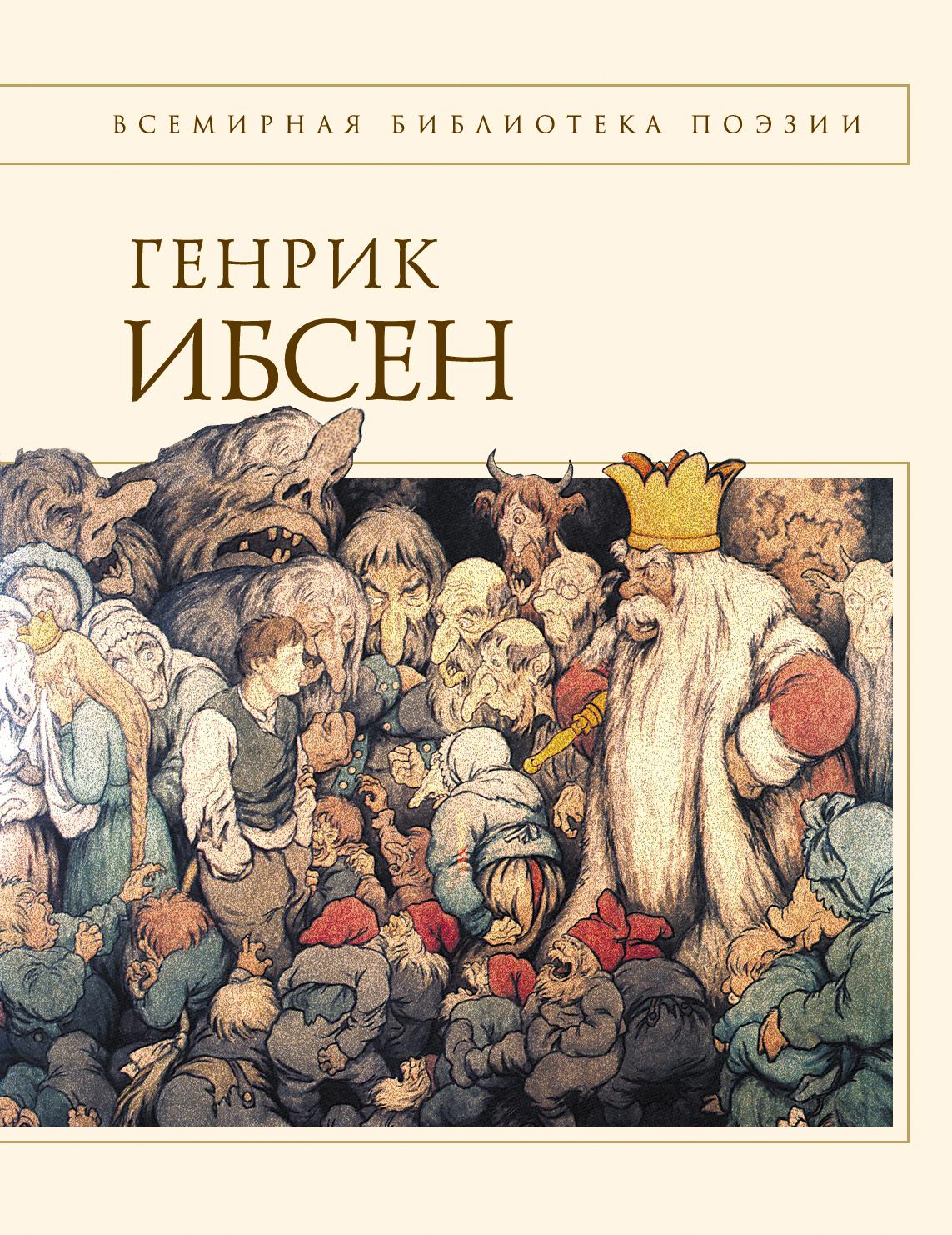 Генрик Ибсен Пер Гюнт: стихотворения генрик ибсен пер гюнт стихотворения