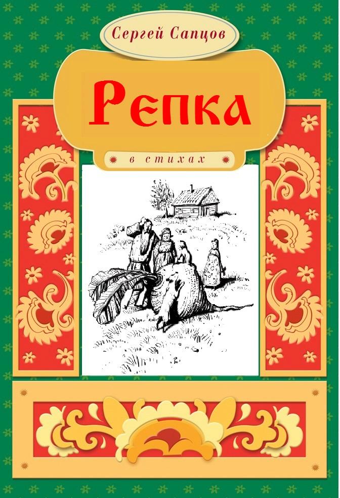 Сергей Сапцов Репка puzzle 20 maxi большая репка с 02283