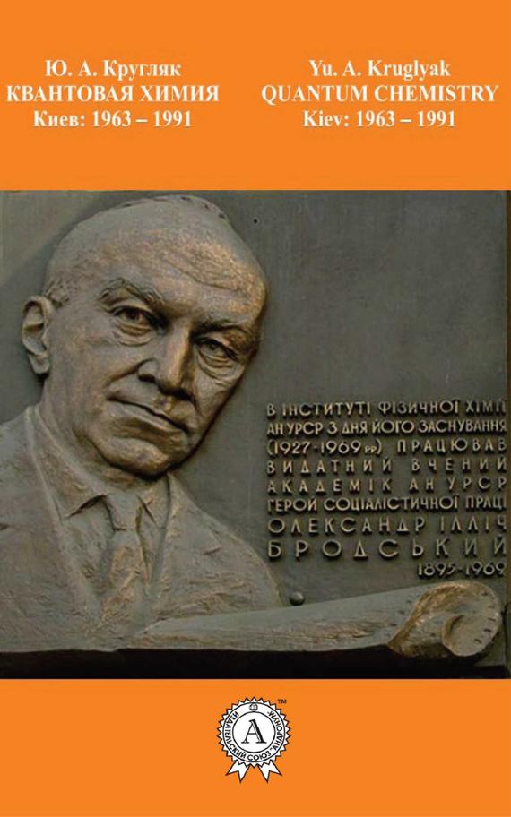 Ю. А. Кругляк Квантовая химия. Киев: 1963-1991