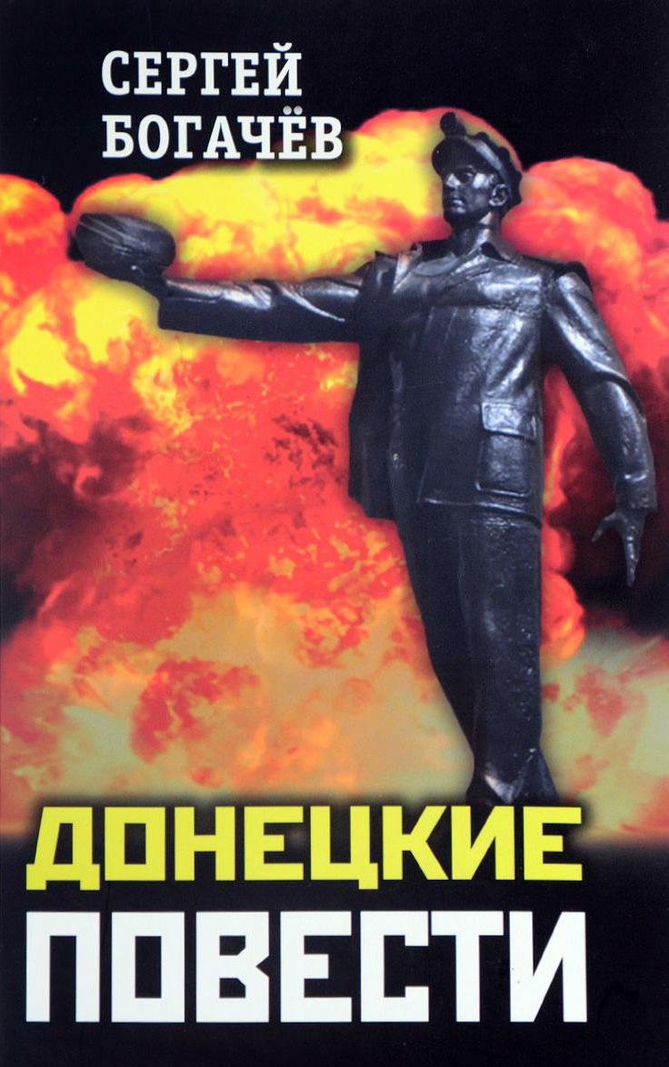 Сергей Богачев Донецкие повести (сборник) цены онлайн