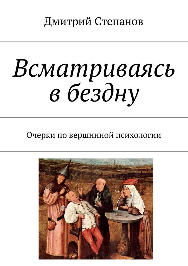 Дмитрий Степанов Всматриваясь вбездну. Очерки повершинной психологии