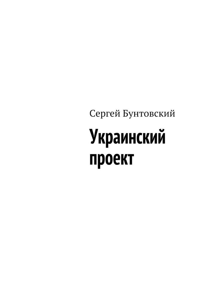 Сергей Бунтовский Украинский проект