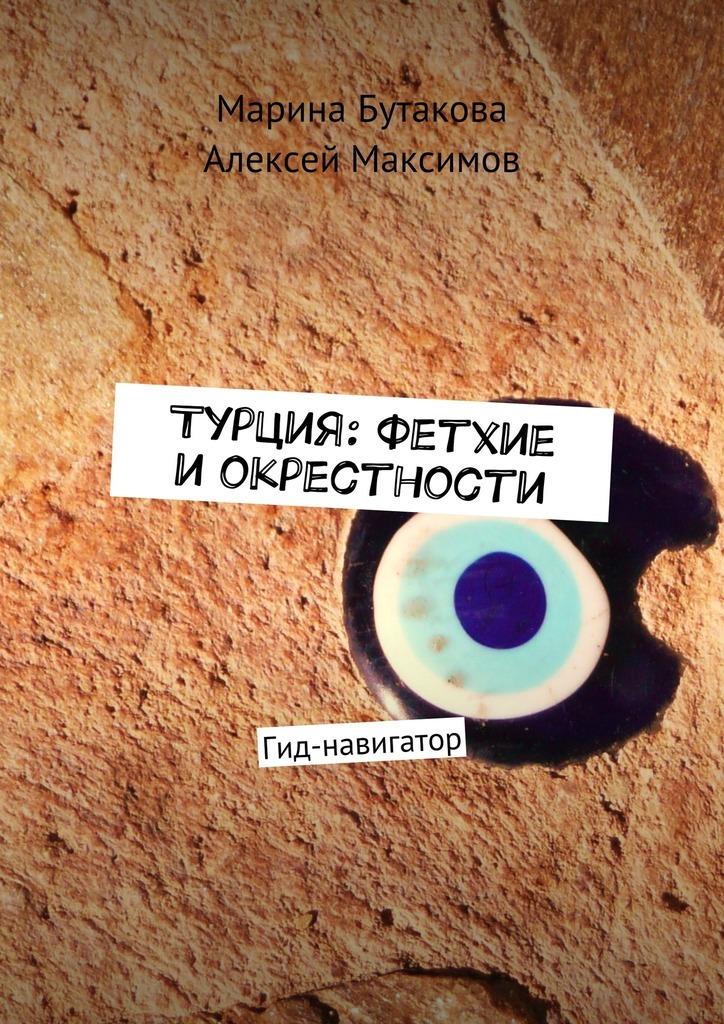 Марина Бутакова Турция: Фетхие иокрестности. Гид-навигатор