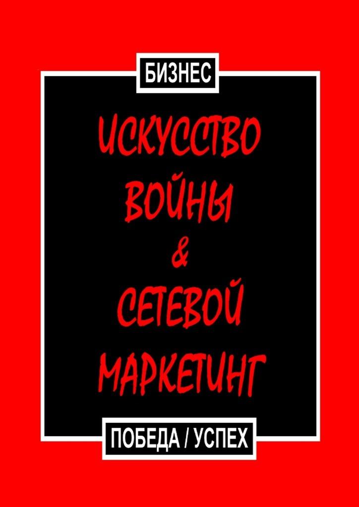 Бизнес Искусство войны & Сетевой маркетинг. Победа / Успех попов сергей русский путь всетевом маркетинге
