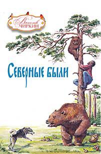 Вячеслав Чиркин Северные были (сборник) вячеслав чиркин берегите женщину сборник