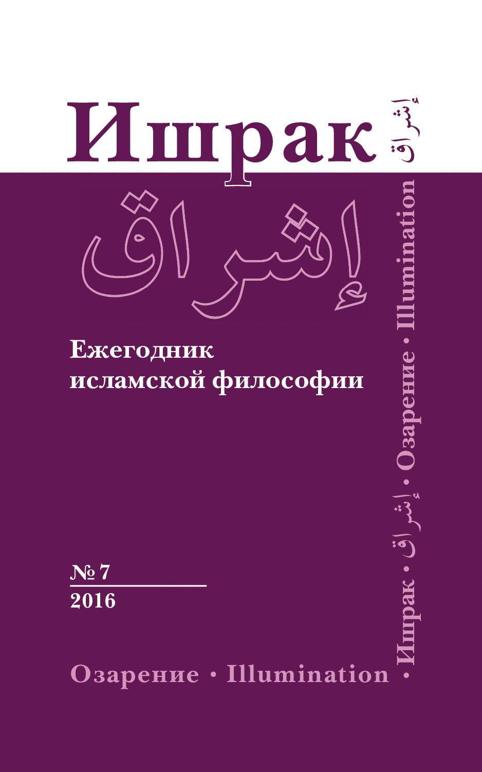 Коллектив авторов Ишрак. Ежегодник исламской философии №7, 2016 / Ishraq. Islamic Philosophy Yearbook №7, 2016 islamic banking efficiency