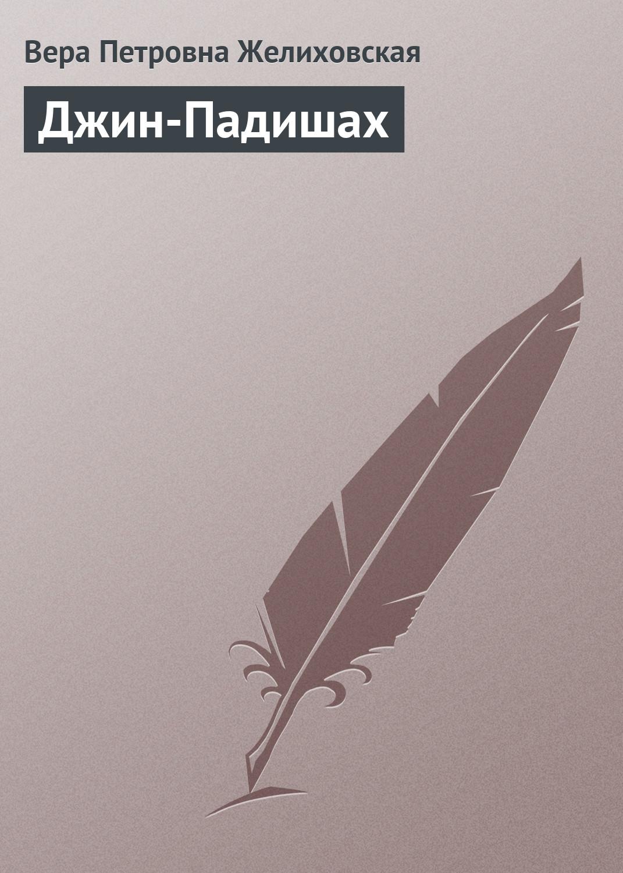 Вера Желиховская Джин-Падишах вера желиховская в христову ночь