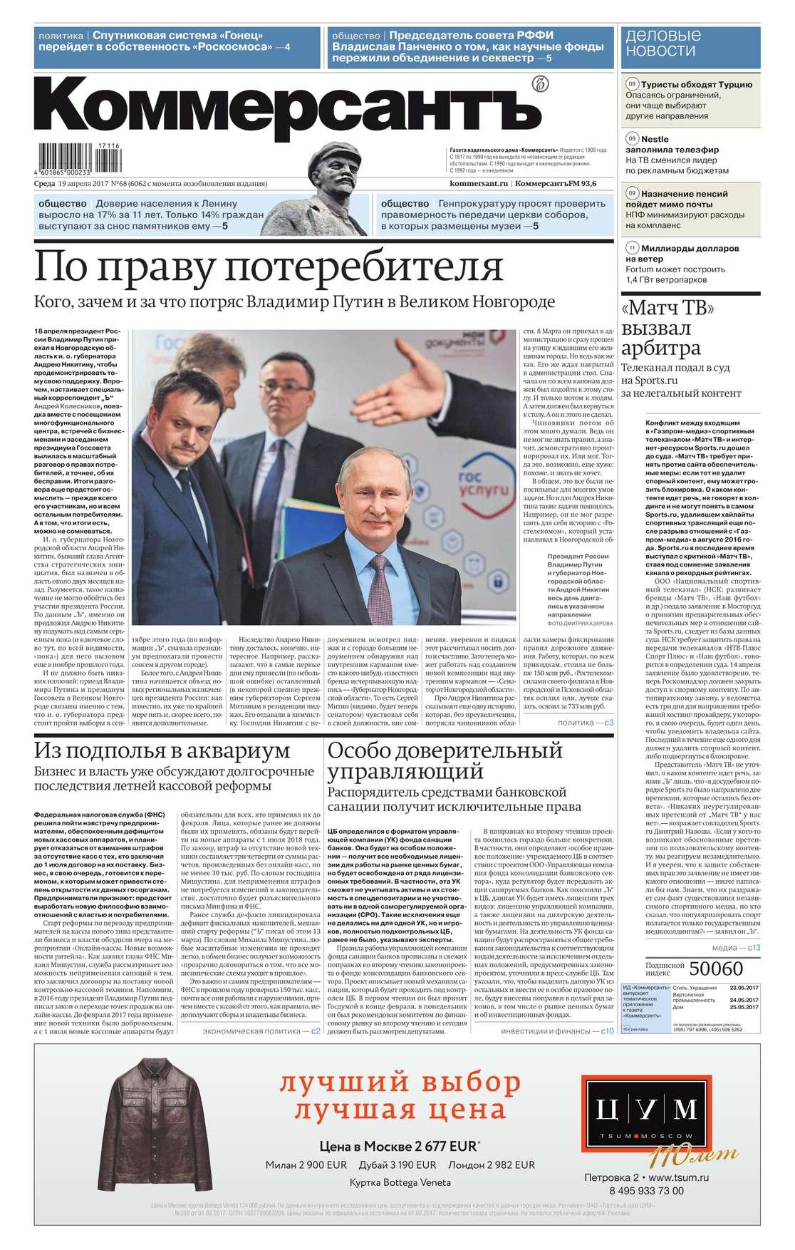 цена на Редакция газеты Коммерсантъ (понедельник-пятница) Коммерсантъ (понедельник-пятница) 68-2017