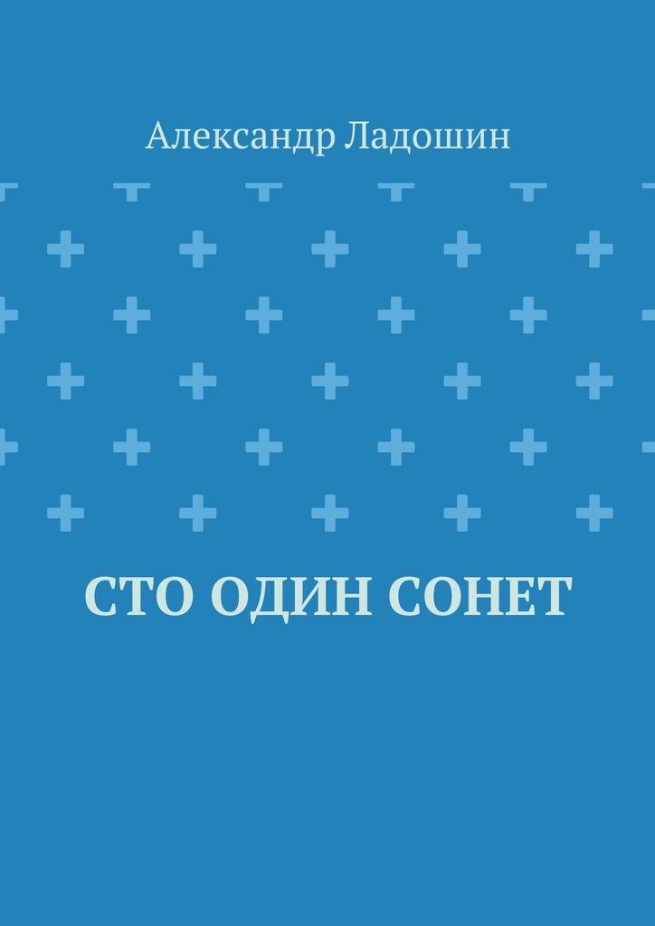 Александр Ладошин Сто один сонет александр ладошин реперные точки