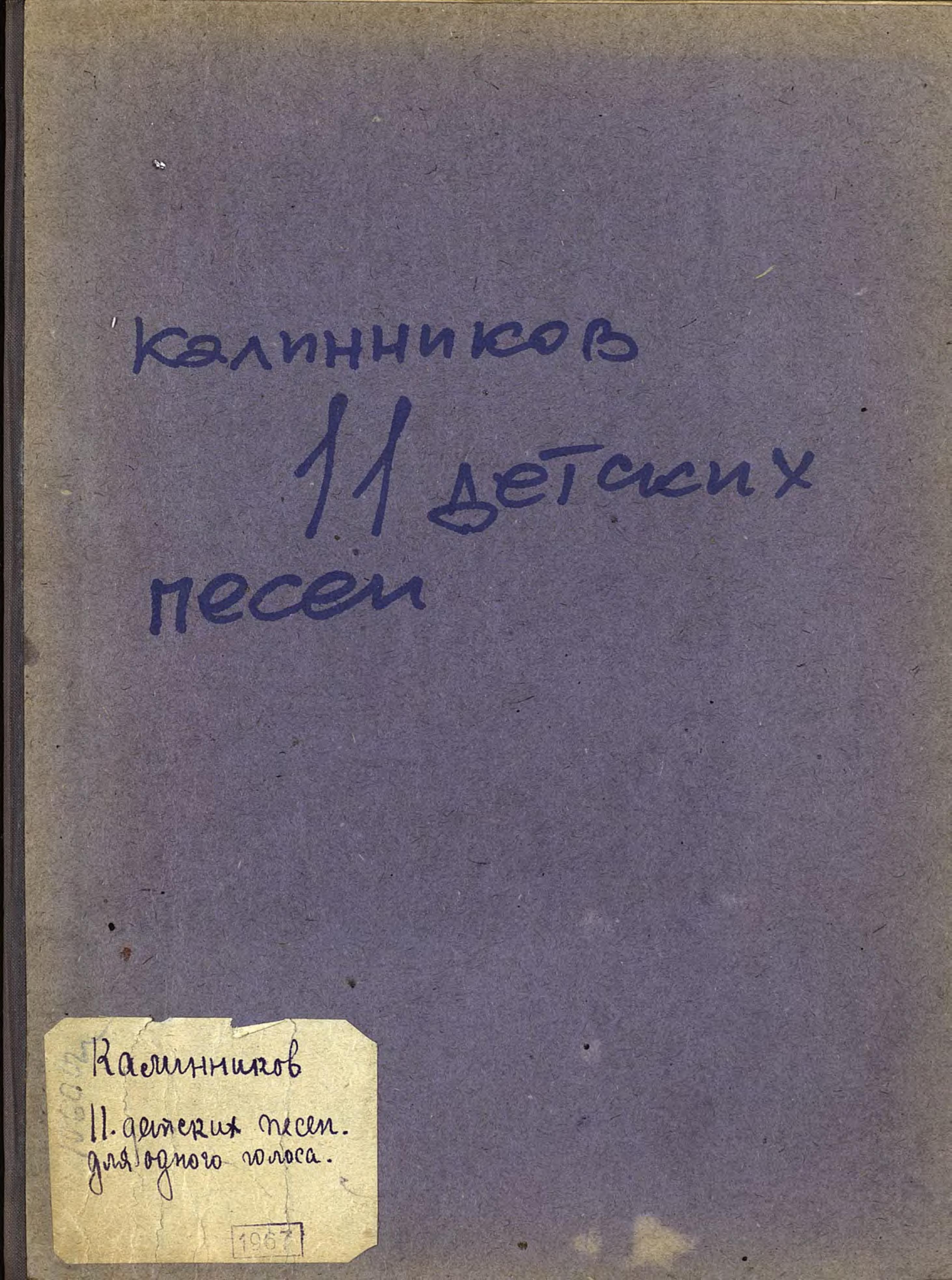 Василий Калинников Одиннадцать детских песен для одного голоса или унисонного хора с фортепиано авиаперелет в грецию