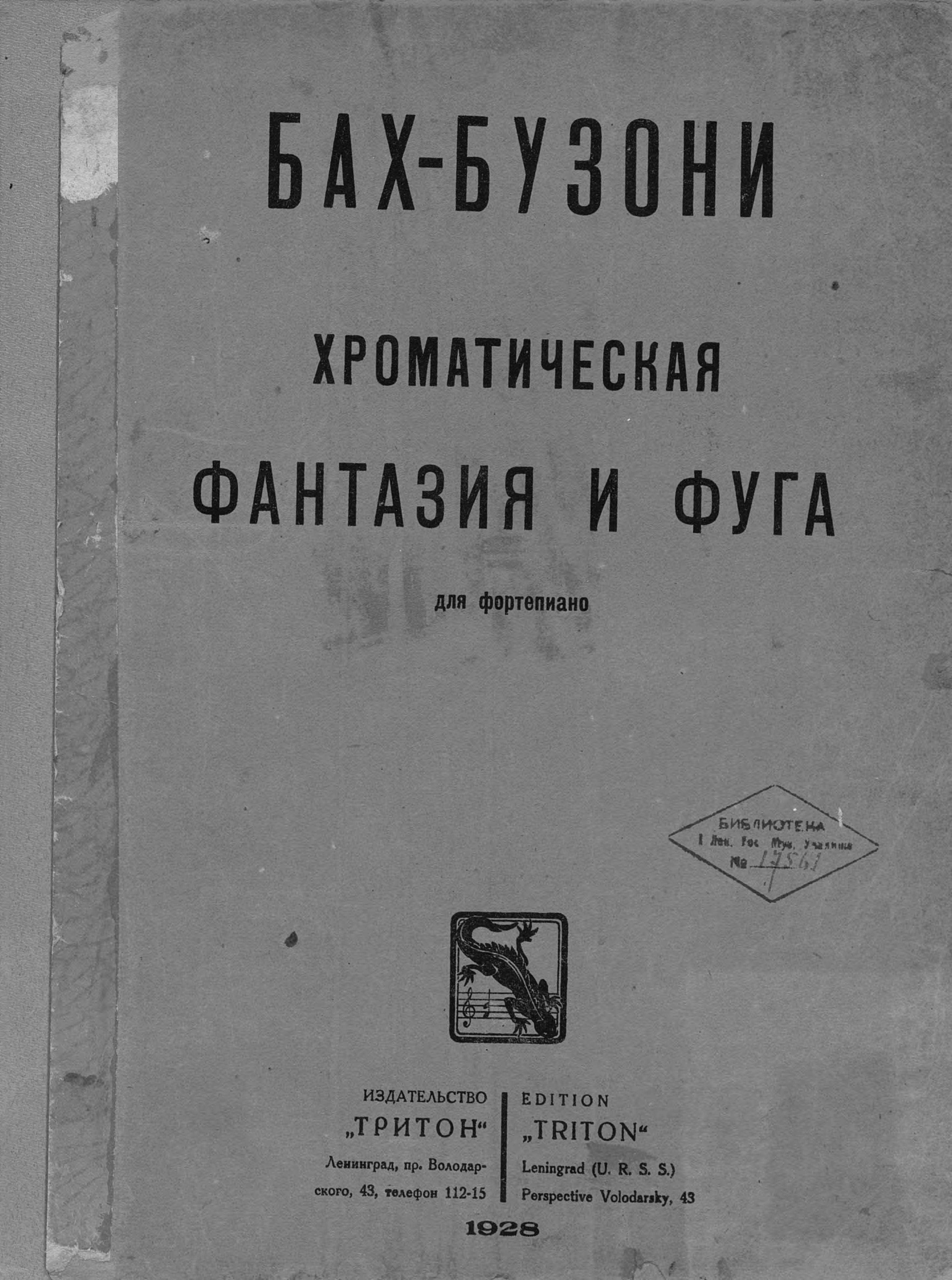 Иоганн Себастьян Бах Хроматическая фантазия и фуга масло себастьян