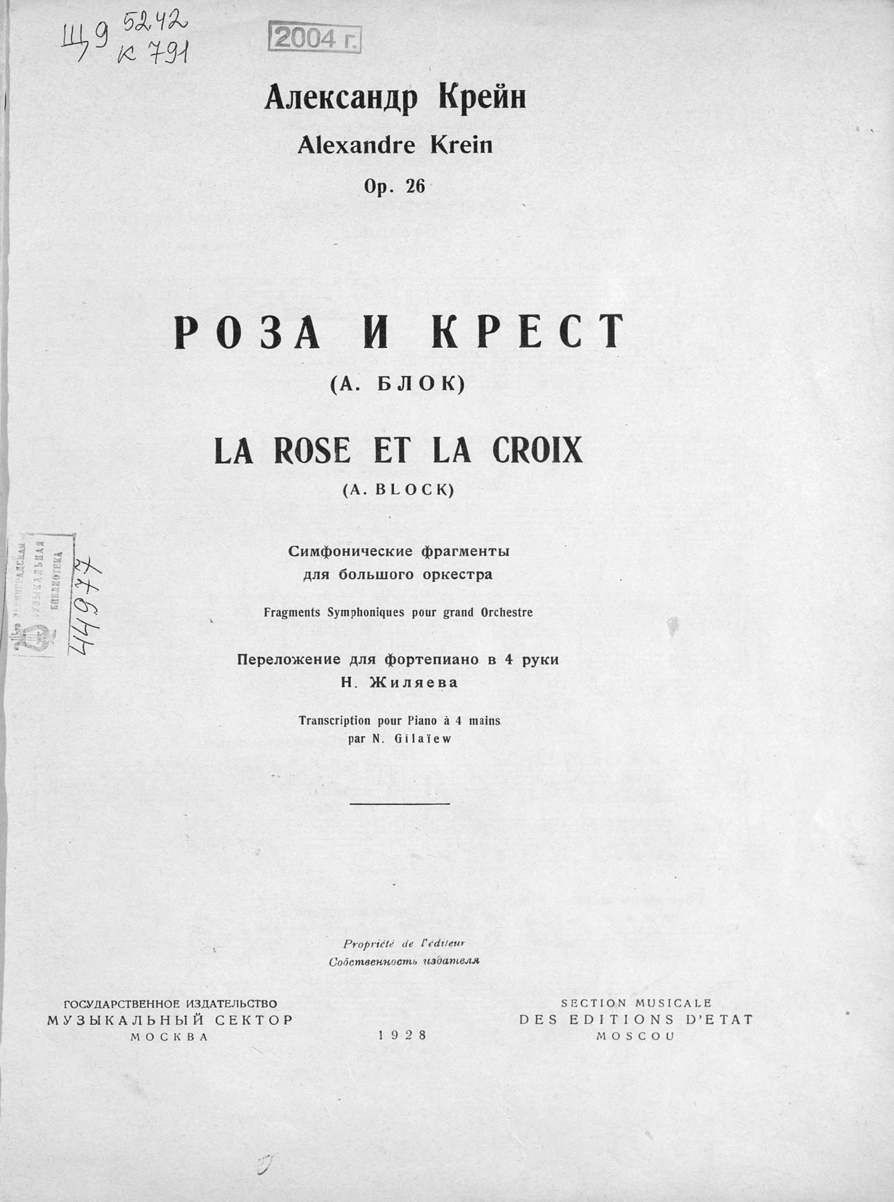 Александр Абрамович Крейн Роза и крест цены онлайн