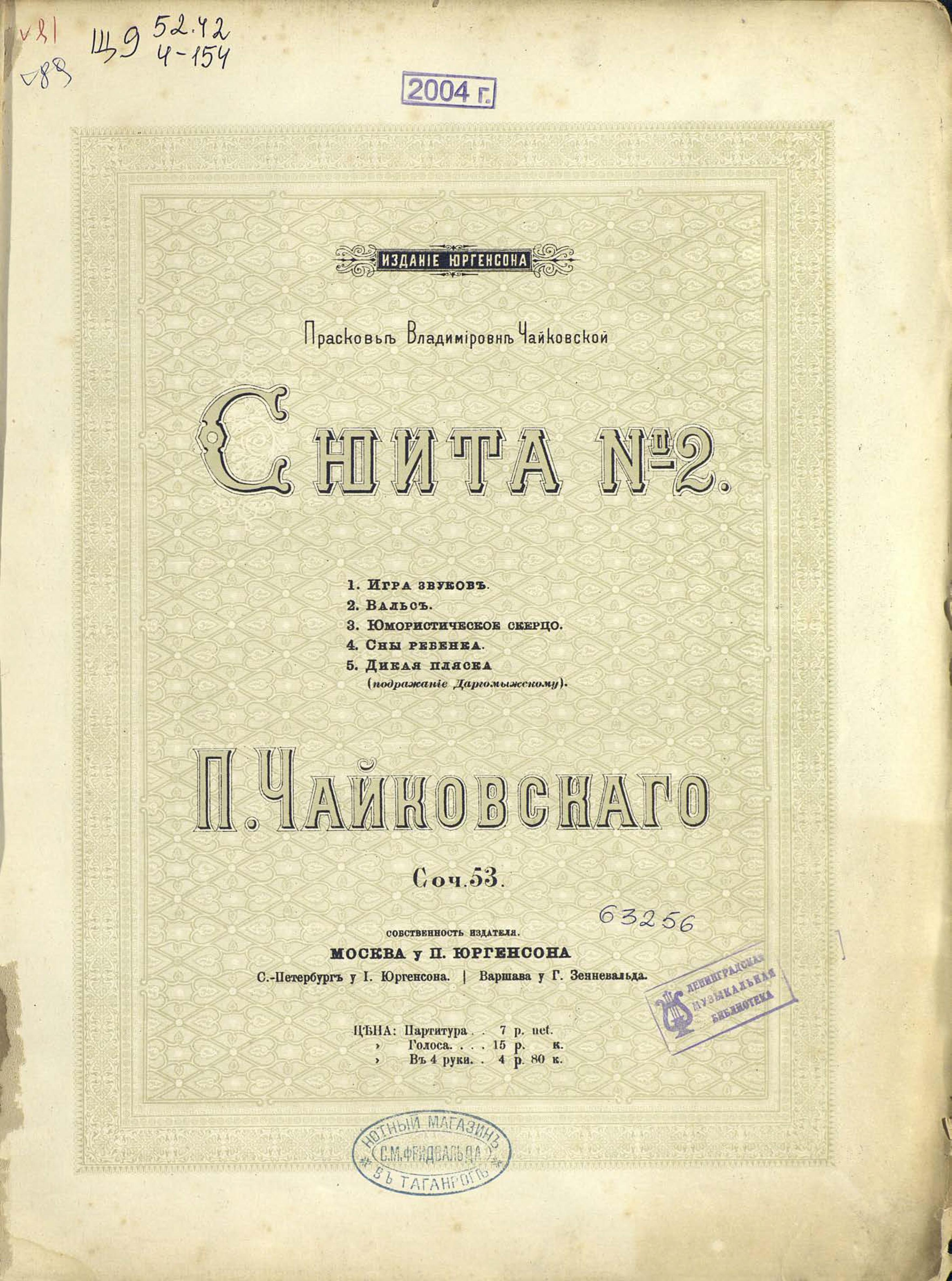 Петр Ильич Чайковский Сюита № 2