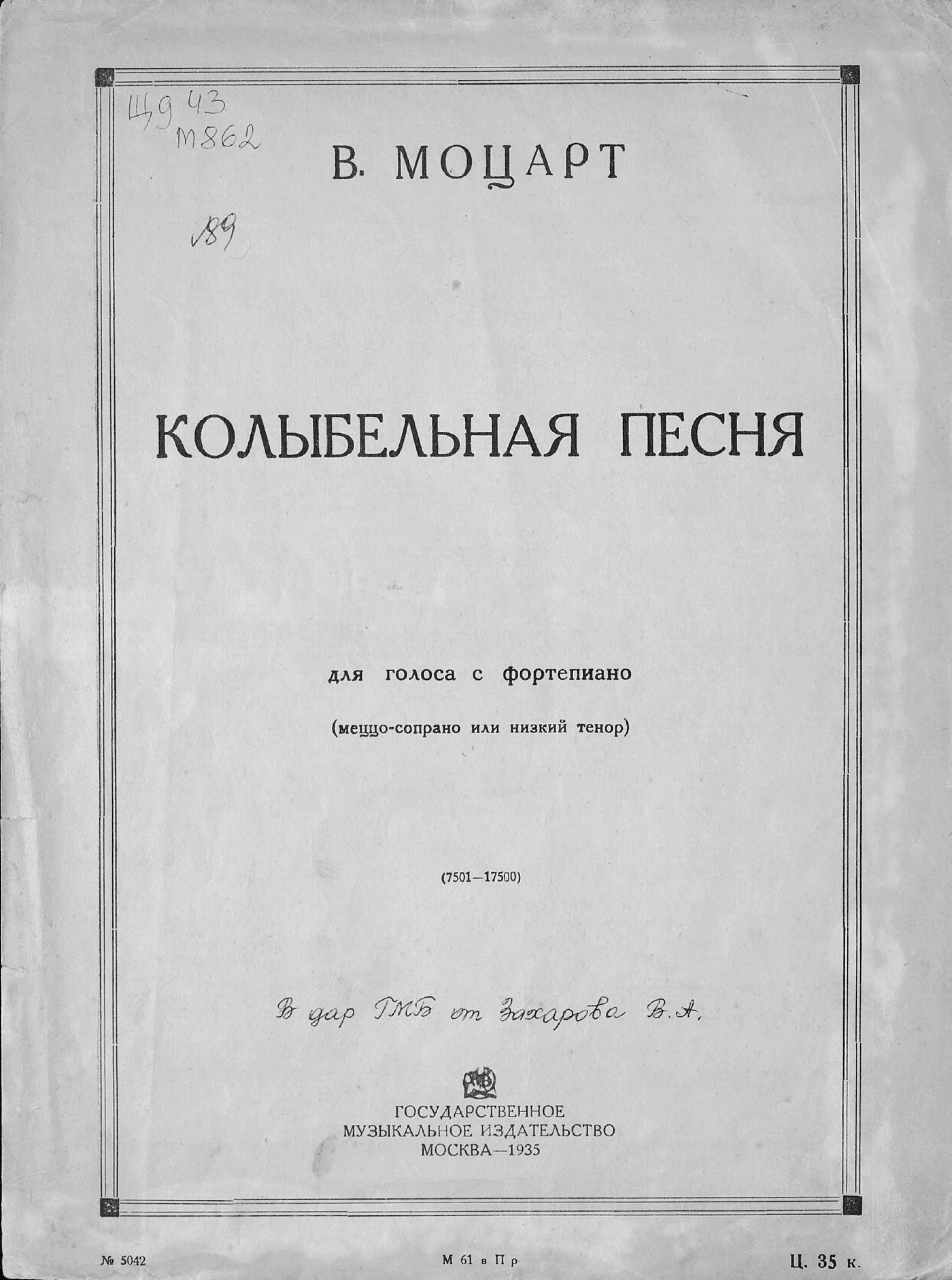 Вольфганг Амадей Моцарт Колыбельная песня амадей