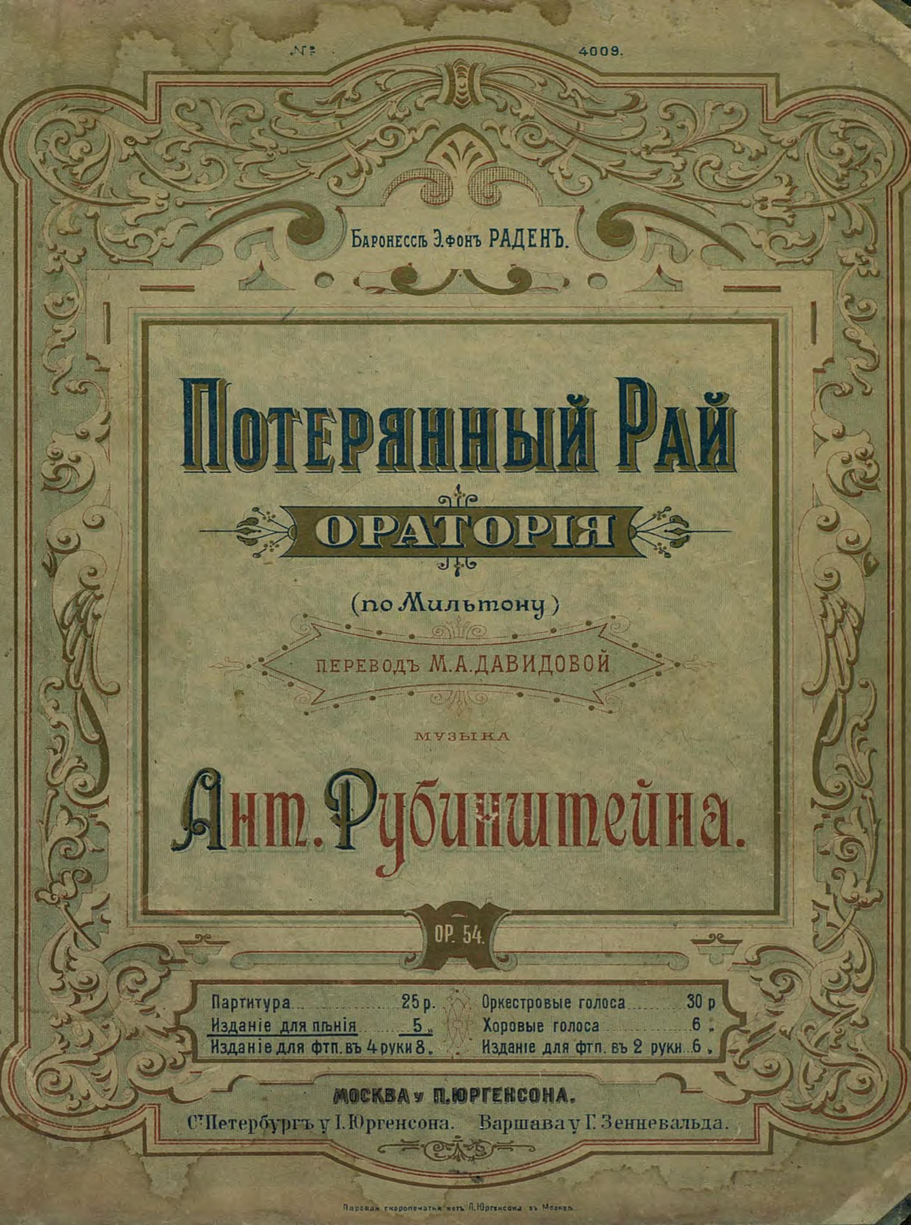 Антон Григорьевич Рубинштейн Потерянный рай андрей егоров потерянный рай