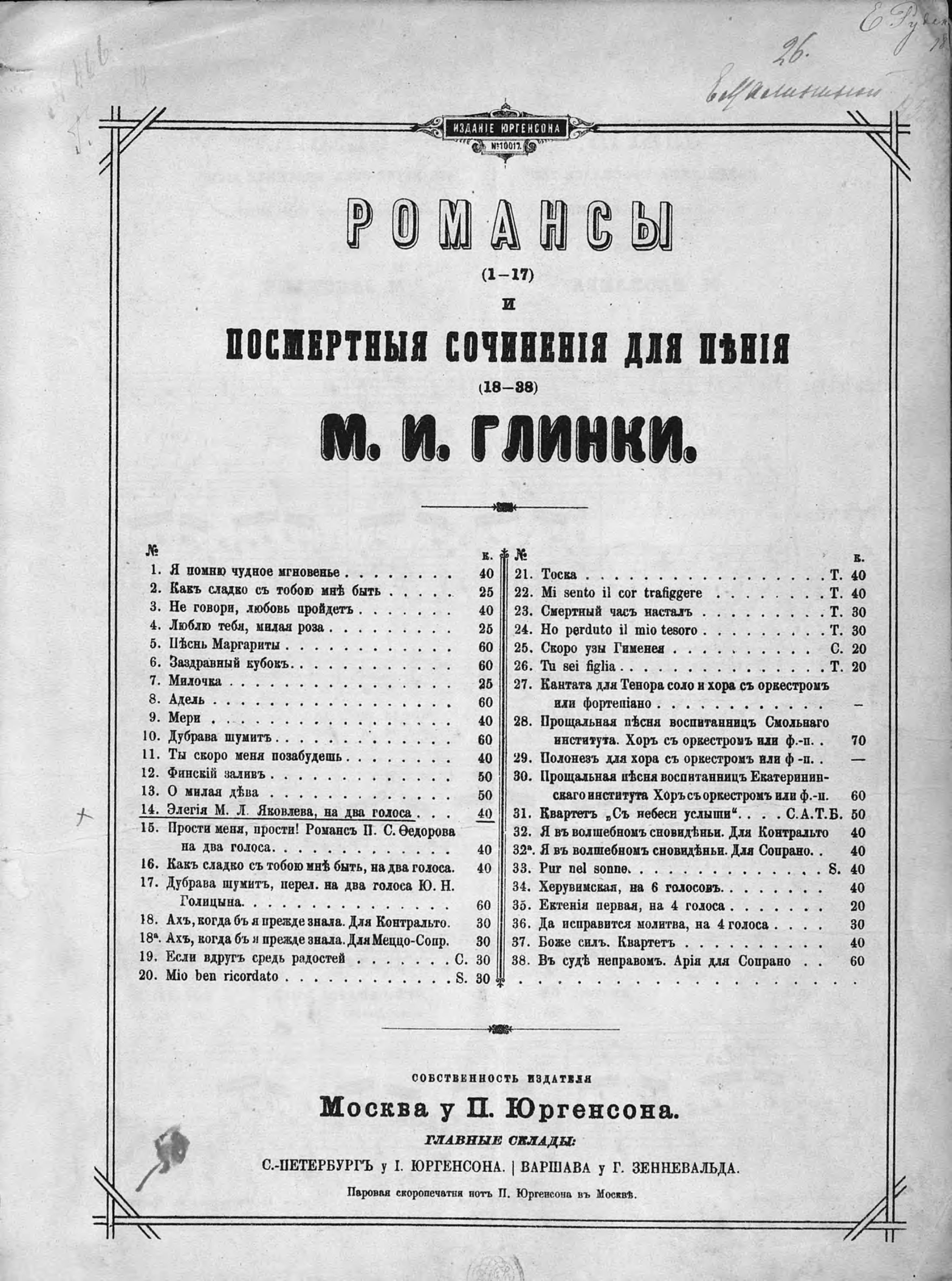 Михаил Яковлев Элегия николай яковлев штурм королевских бастионов