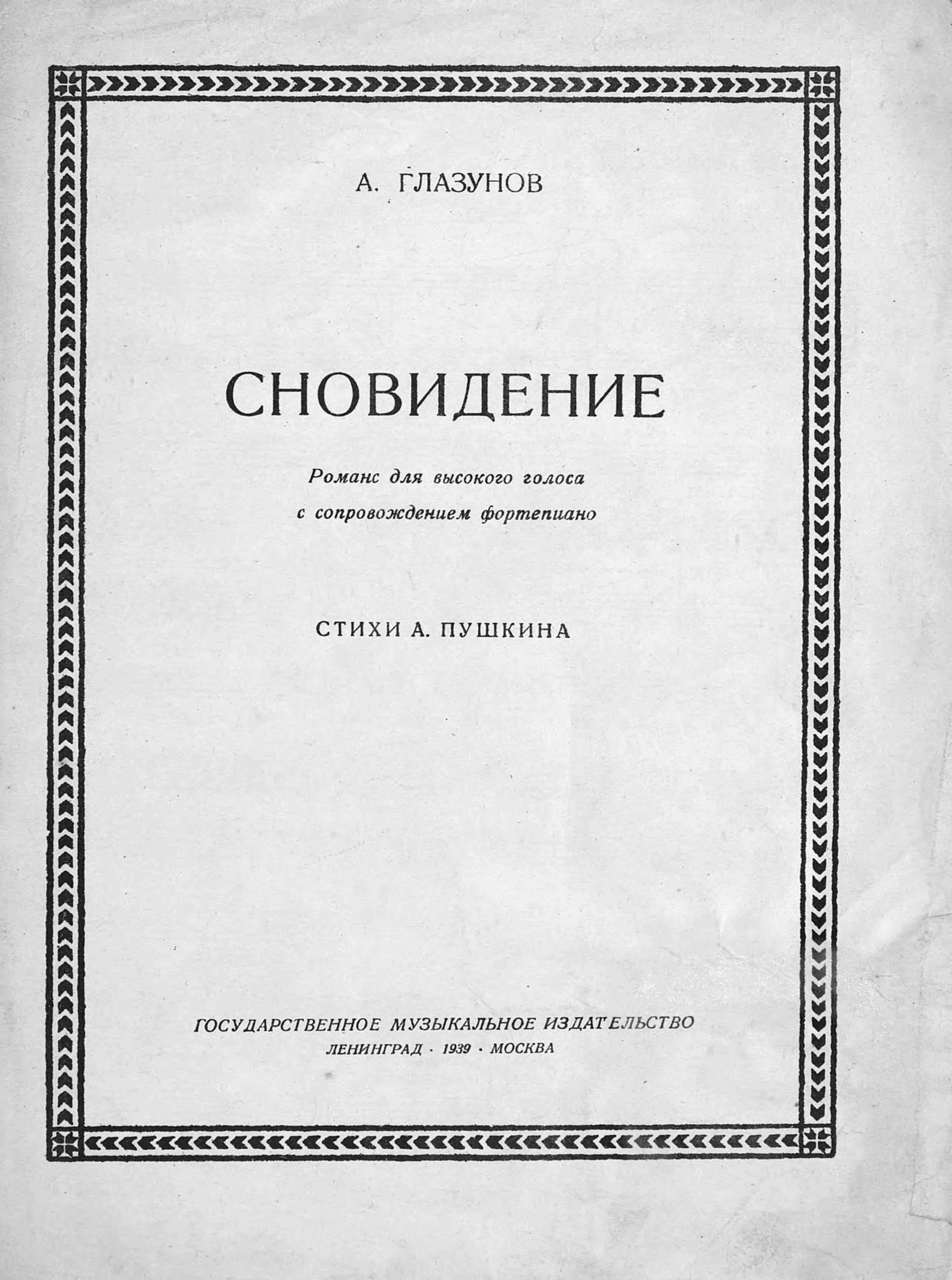 Александр Константинович Глазунов Сновидение все цены