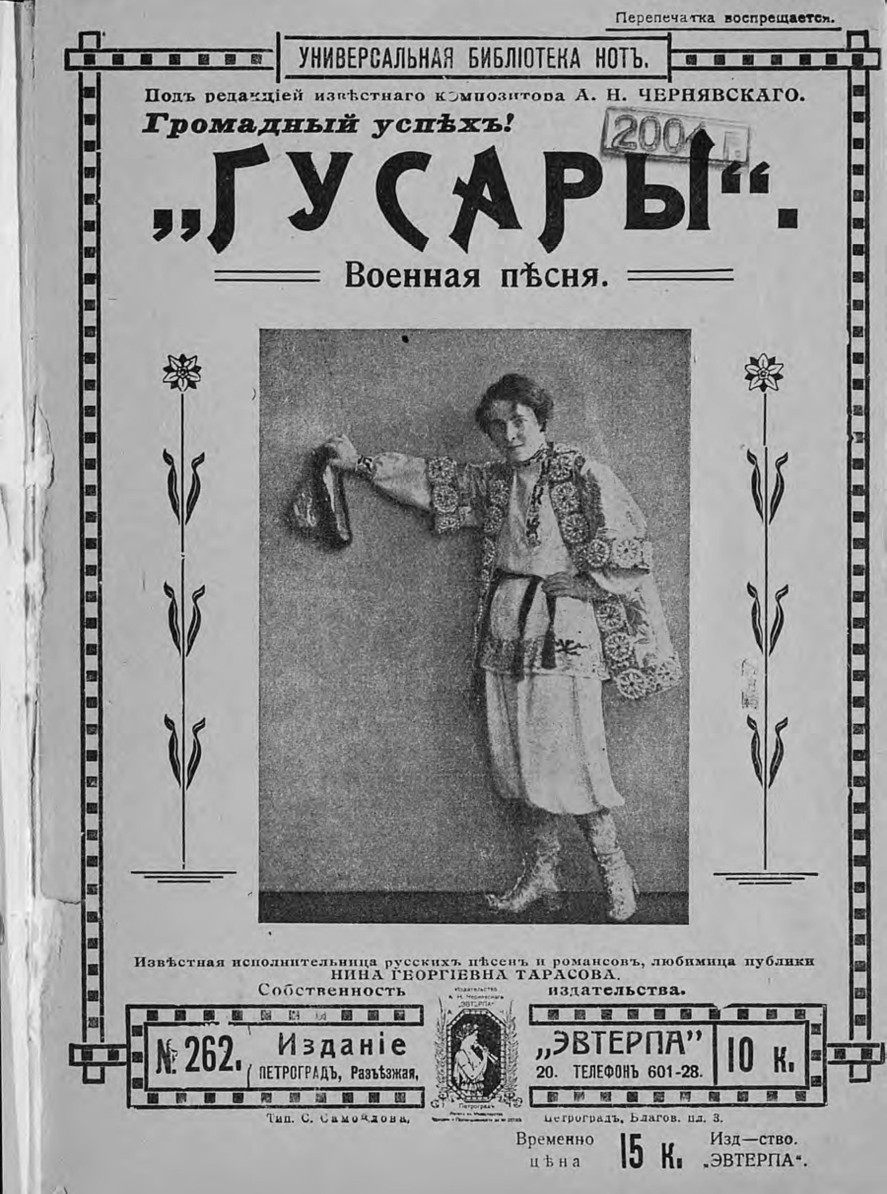 А. Лавров Гусары дамы и гусары