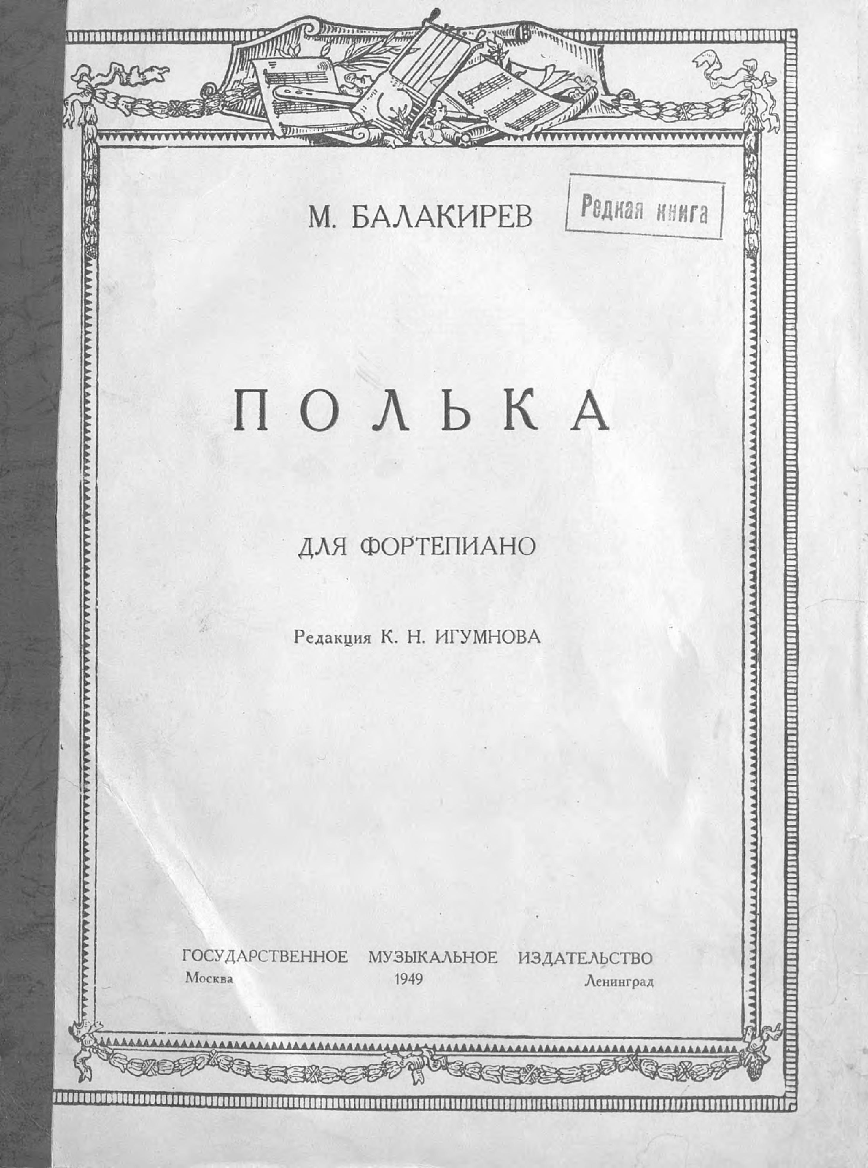 цена Милий Алексеевич Балакирев Полька