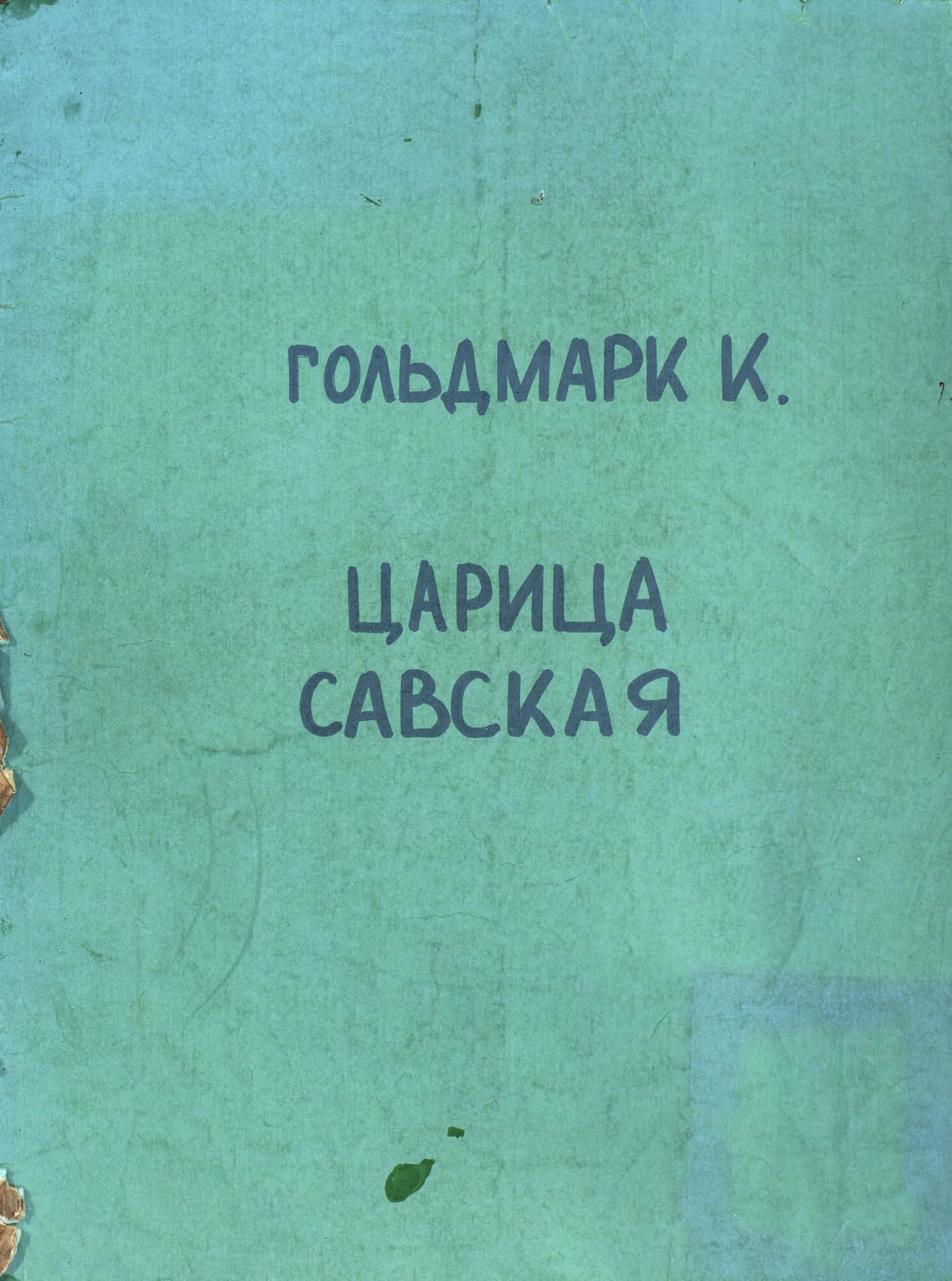 Карл Гольдмарк Die Konigin von Saba a sonnenfeld konigin luise von preussen eine lebensbeschreibung fur die madchenwelt