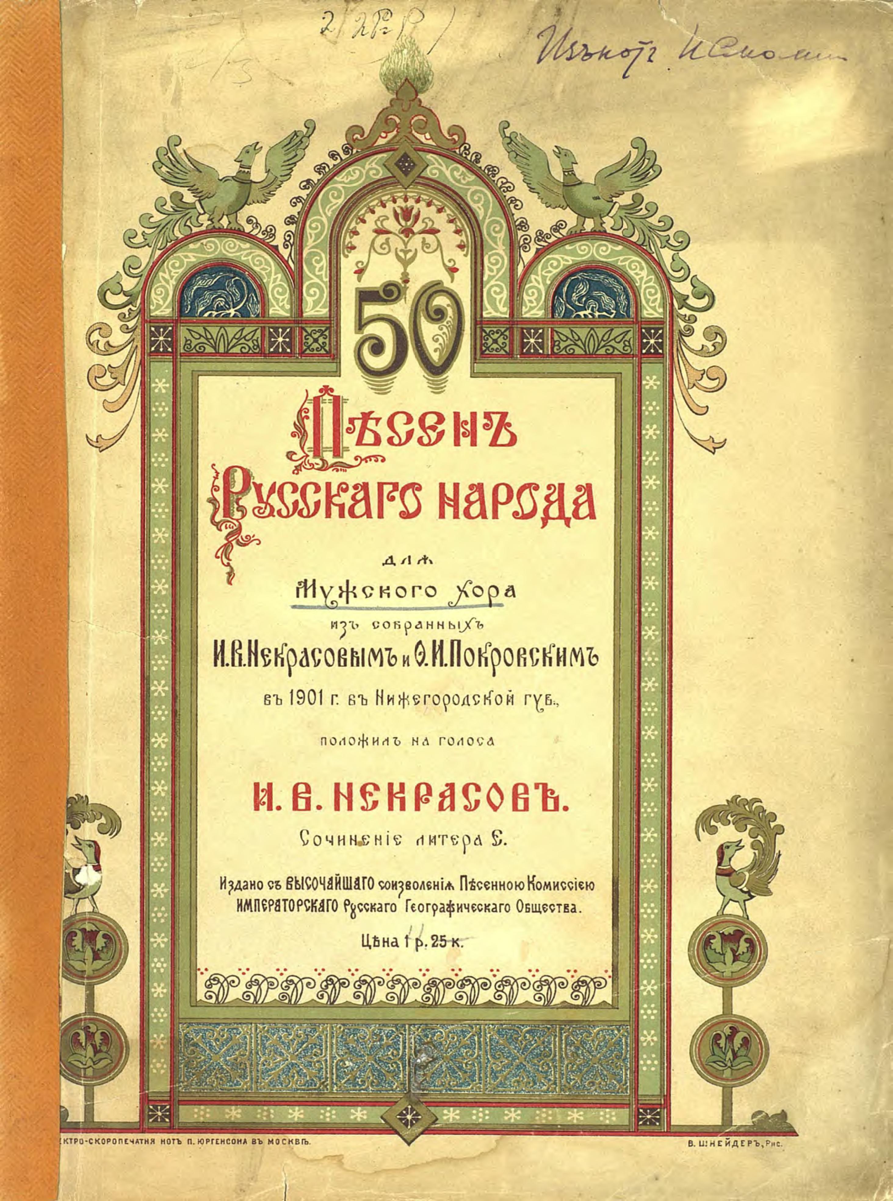 И. В. Некрасов 50 песен русского народа для мужского хора смирнов в семь русских песен для женского хора без сопровождения